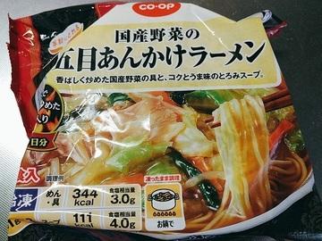 手軽で便利な冷凍食品が大活躍!|生協(コープ)の「国産野菜の五目あんかけラーメン」