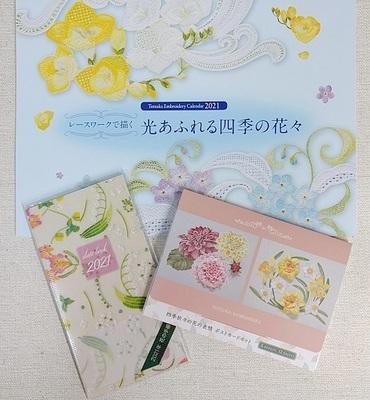 美しい刺しゅうの手帳とカレンダー|「花の手帳」と「戸塚刺しゅうカレンダー」