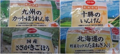 生協(コープ)の冷凍野菜を常備|買い物に行けなくてもこれで大丈夫!