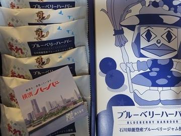【横浜土産】ブルーベリーハーバー|ありあけの期間限定商品