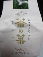 京都北山マールブランシュ 茶の菓.JPG