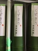 京都 笹屋伊織 くずきり .jpg