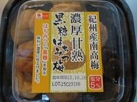 和歌山・南高梅 黒糖はちみつ梅(トノハタ).JPG