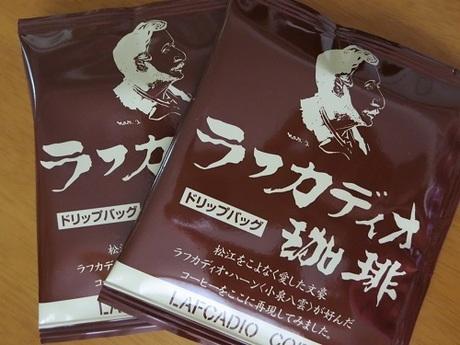 【島根土産】ラフカディオ珈琲(中村茶舗)でひと息いれる