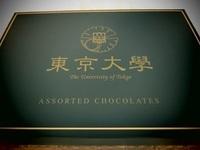 東京大学・大學チョコレート.JPG