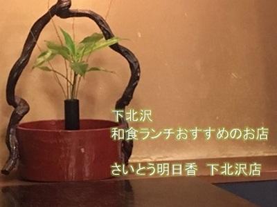 下北沢の駅近で和食ランチを楽しむなら【さいとう明日香・下北沢店】がおすすめ