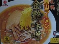 西山ラーメン・金艶味噌.JPG