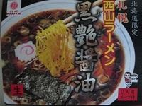 西山ラーメン・黒艶醤油.JPG