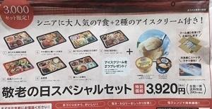食宅便・敬老の日スペシャル.JPG