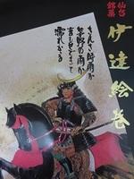 伊達絵巻.JPG