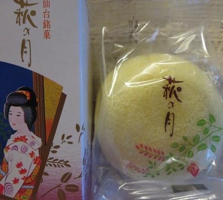 【仙台土産】萩の月・三全|仙台のお土産といえばまず思い浮かぶお菓子