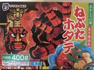 【青森土産】ねぶたホタテ・ヤマモト食品|大きなホタテがたっぷりのねぶた漬