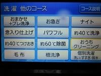 ドラム式洗濯機・おうちクリーニング.jpg