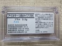 【無印良品】アイカラー4色タイプ・プラム.JPG