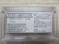 【無印良品】アイカラー4色タイプ・ネイビー×グレー.JPG
