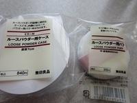 無印・ミラー付きルースパウダー用ケース&パフ.JPG
