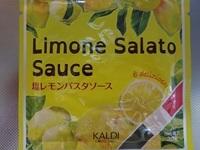 カルディ・オリジナル塩レモンパスタソース.JPG