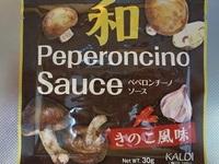 カルディ・オリジナル和ペペロンチーノソース・きのこ風味.JPG
