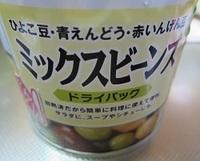 コープ・ミックスビーンズ缶.JPG
