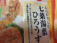生協(コープ)七菜湯葉ひろうす.JPG
