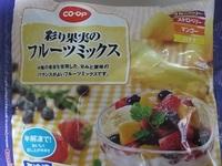 生協(コープ)彩り果実のフルーツミックス.JPG