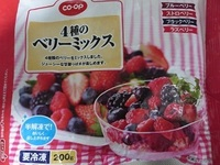生協(コープ)4種のベリーミックス.JPG