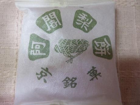 【京都土産】「満月」阿闍梨餅(あじゃりもち)|生地のモチモチさがたまらない