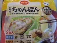 生協(コープ)・長崎風ちゃんぽん.JPG