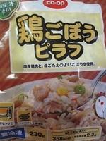 生協(コープ)・鶏ごぼうピラフ.JPG