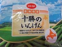 生協(コープ)冷凍いんげん.JPG
