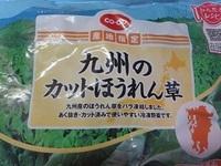生協(コープ)冷凍ほうれんそう.JPG