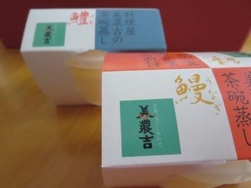 【美濃吉】冷やし茶碗蒸し|贈り物でも自宅にお取りでも寄せ大満足!