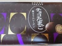 チョコたまご.JPG