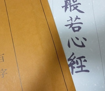 【写経】文字を書くことが心に与えるもの