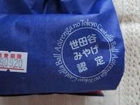 青いレンガ・ベビーカステラ(TokyoCastellaBall).JPG