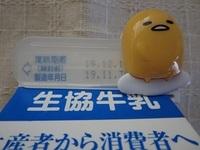 ダイソー 牛乳パッククリップ.JPG