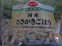生協(コープ)冷凍ささがきごぼう.JPG
