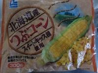 冷凍コーン.JPG