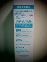 京都西川・ニュードライウェル除湿パッド.JPG