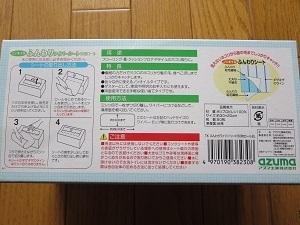 アズマ・ふんわりワイパーシート.JPG