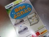パナソニック・食器洗い乾燥機用庫内クリーナー.JPG