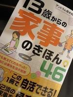 13歳からの家事のきほん46.JPG