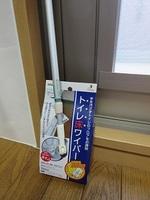 アズマ工業・トイレフロアワイパー.JPG