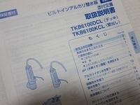 ビルトイン・アルカリイオン整水器 取扱説明書.JPG