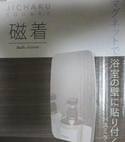 磁着 マグネットバスミラー.JPG