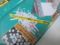 5枚刃ハサミ.jpg